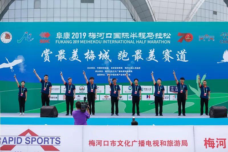 阜康2019梅河口国际半程马拉松成功举行