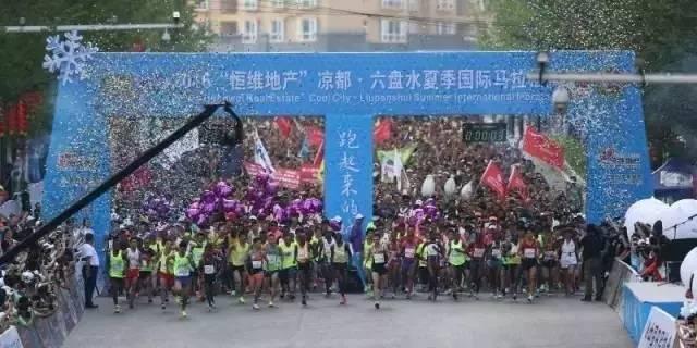 2017凉都・六盘水夏季国际马拉松赛7月23日鸣枪开跑