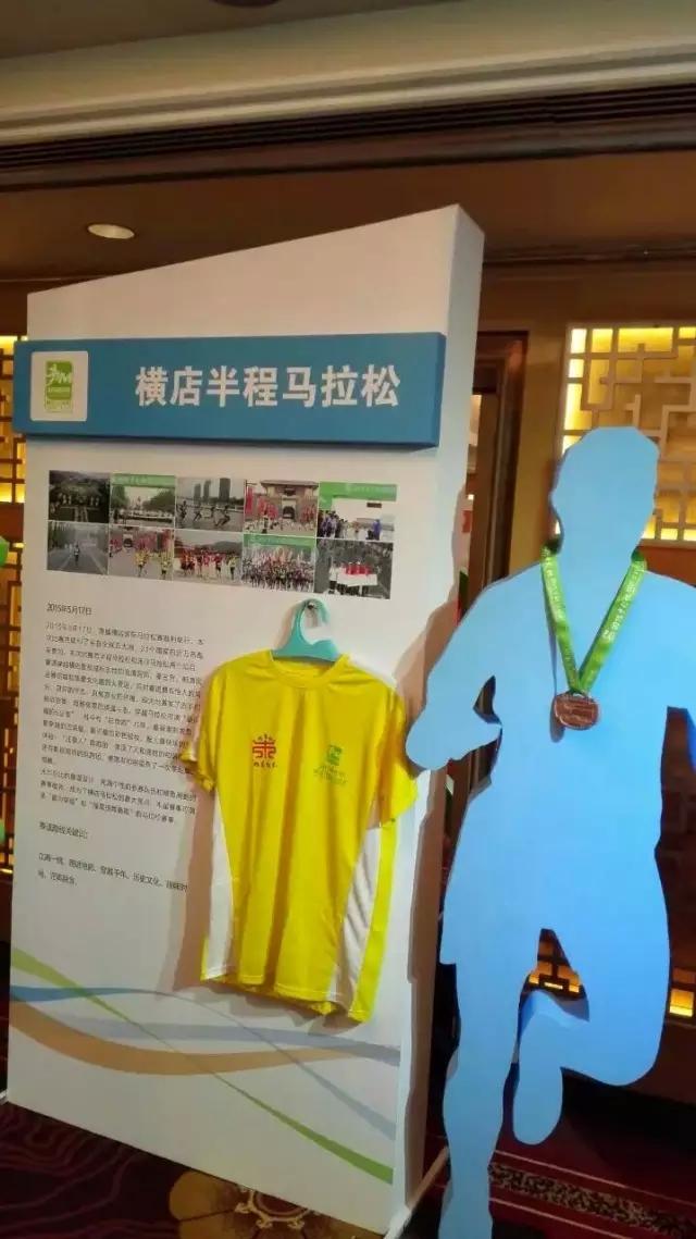 2015中国马拉松年会,我们共同见证!